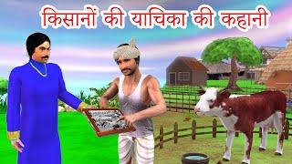 किसानों की याचिका की कहानी Hindi Kahaniya - Hindi Moral Stories - Bed Time Fairy Tales