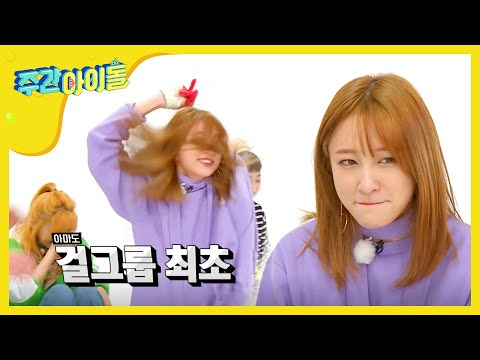 (Weekly Idol EP.299) We love you forever