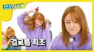 weekly idol ep 299 we love you forever