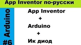 App Inventor+Arduino+IR= Управление любой бытовой техникой со смартфона или планшета