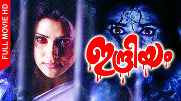 Malayalam Super Hit Horror Movie | Indriyam [ HD ] | Full Movie | Ft.Vikram, Vani
