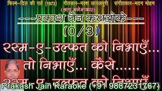 Rasme Ulfat Ko Nibhaye To Nibhaye Kaise (3 Stanzas) Karaoke With Hindi Lyrics (By Prakash Jain)