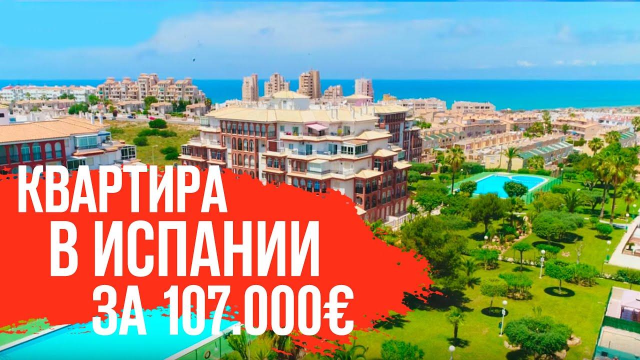 Отзывы о покупке квартиры в испании дубай сидней
