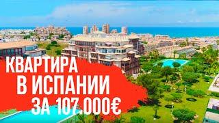 Недвижимость в Испании. Купить квартиру в Испании недорого. Квартира в Испании у моря.