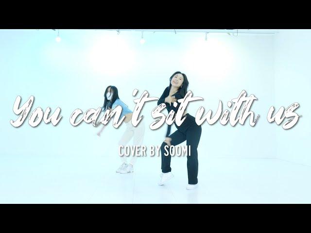 [수원댄스학원] KPOP COVER DANCE 케이팝 커버댄스   선미 - You can't sit with us