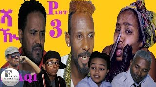 New Eritrean Film 2019 - SHAQI - (ሻዂ) - EP 3 - ብ ያሲን ዓብድልዓሊም (ኣቡየዚድ)