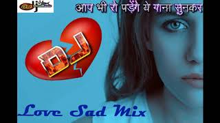 Dj Sad Mix || Lagi Aaj Sawan Ki Fir Vo Jhadi Hai || Dj Love Song || Old Is Gold || Shuresh Wadkar