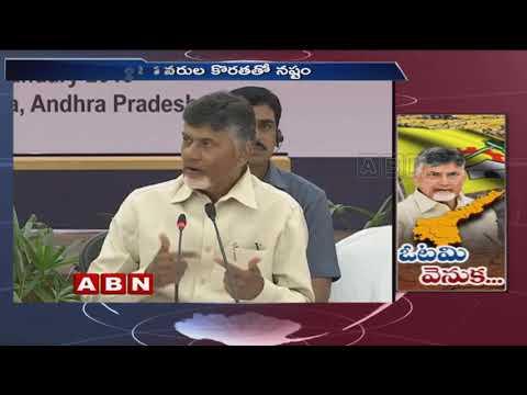 ఓటమి పై చంద్రబాబు విస్మయం, చంద్రబాబును కలిసి ఆవేదన పంచుకున్న నేతలు   ABN Telugu