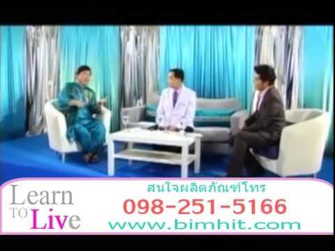 งานวิจัย Operation BIMสูตรโรคเอดส์AIDs/HIV โทร.098-251-5166