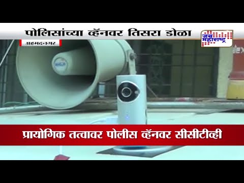 Third eye watching you; CCTV camera on police van in Maharashtra