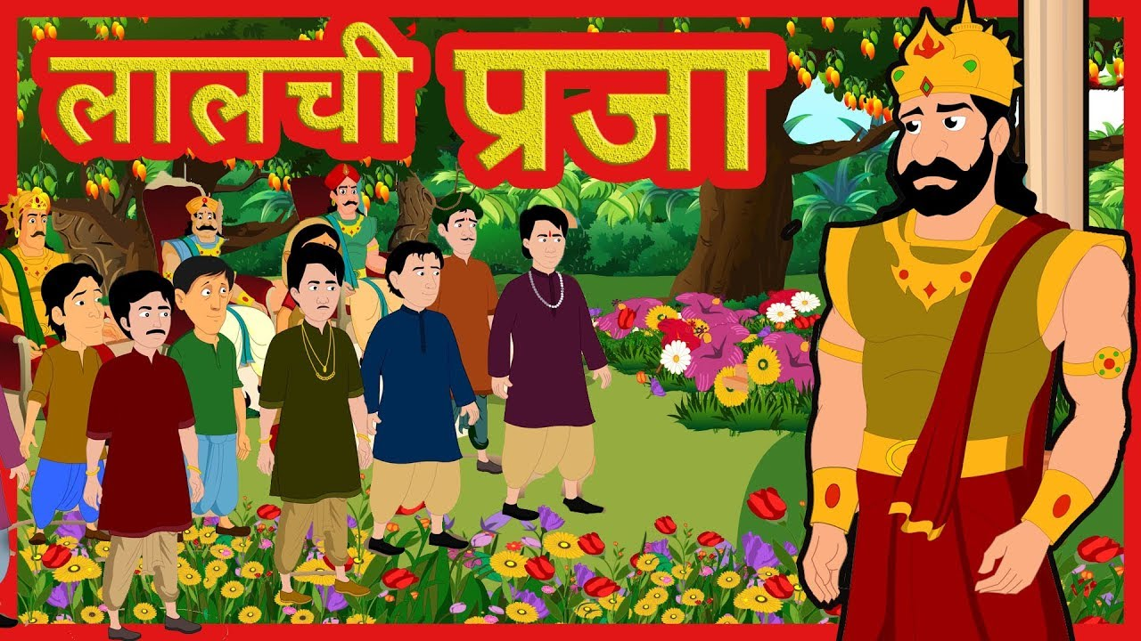 लालची प्रजा | Hindi Cartoon Video Story for Kids | Moral Stories for  Children | हिन्दी कार्टून