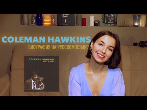 COLEMAN HAWKINS биография Коулмена Хокинса на русском языке. Анна Голодная вещает