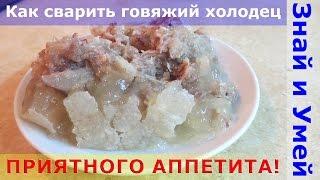 Мой рецепт говяжьего холодца. Как сварить говяжий холодец из головы