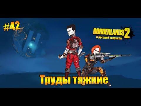 Borderlands 2 #42