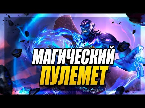 МАГИЧЕСКИЙ ПУЛЕМЁТ! РАЙЗ СТАЛ КРУЧЕ! - Лига Легенд Реворк Райза | League of Legends Ryze Rework