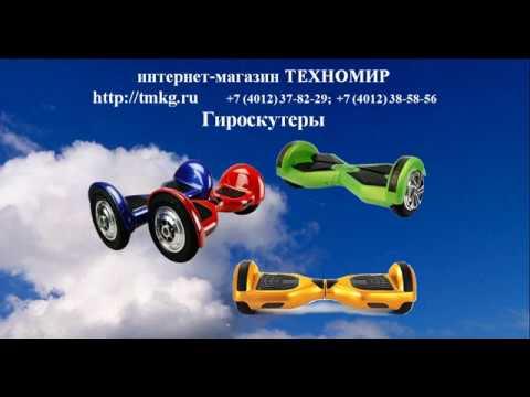 Купить автомобильную электронику в Калининграде и области .