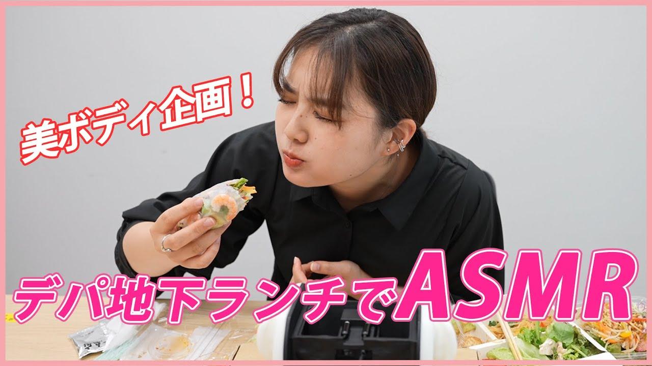 【美ボディ企画♡】ASMRでデパ地下サラダをいただきました♡【咀嚼音/音フェチ】