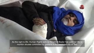 ريهام وأسماء ...قصة موت في سجل الجرائم الحوثية | تقرير المرصد الحقوقي