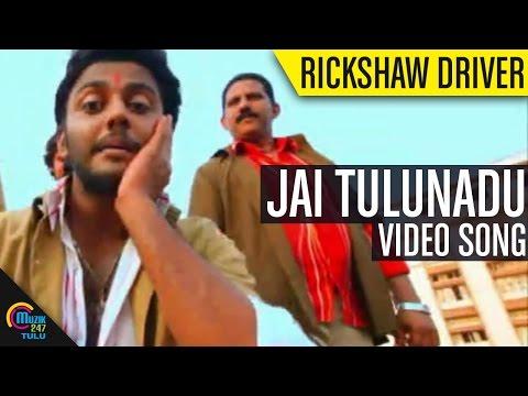 Rickshaw Driver Tulu Movie || Jai Tulunadu || Video Song