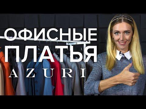 Офисные платья  от Азури. Женские платья, осень-зима