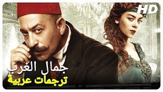 جمال الغرب   فيلم تركي قديم لجيم يلماز الحلقة كاملة (مترجم بالعربية)