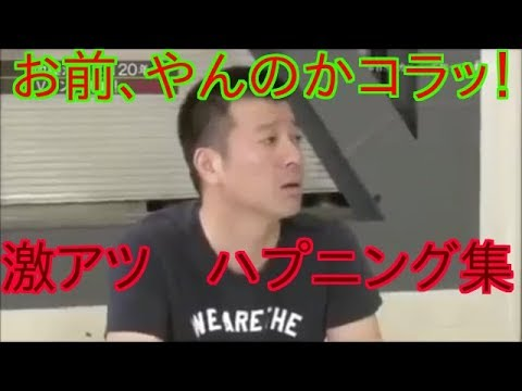加藤浩次がカラテカ入江の騒動に言及「正直甘かったと思う」