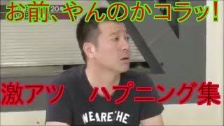 【ブチギレ マジギレ】加藤浩次 前田日明 スポーツ選手
