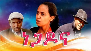 New Eritrean Comedy 2020 NEGADONA BY JIJI  ነጋዶና BY JIJI