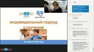 Вебинар «Психологические особенности субъектов образовательного процесса» 16.04.2018