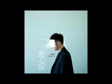 李榮浩 Ronghao Li - 贝贝BeiBei (《耳朵》)