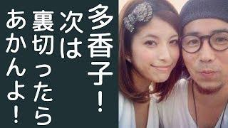 衝撃の遺書、上原多香子、TENNさん遺族に不倫認めていた【動画ぷら...