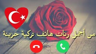 رنات هاتف تركية حزينة || اجمل نغمات هاتف تركيه قديمة ||  أجمل نغمات رنين تركية