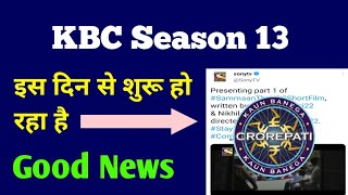 KBC Season 13 Starting Date | KBC 2021 Starting Date | KBC 2021 FFF Calls Update | KBC 2021