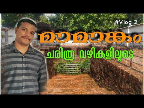 Thirunnavaya  Mamankam Historical Place   Malayalam Travel Vlog  Place to visit malappuram