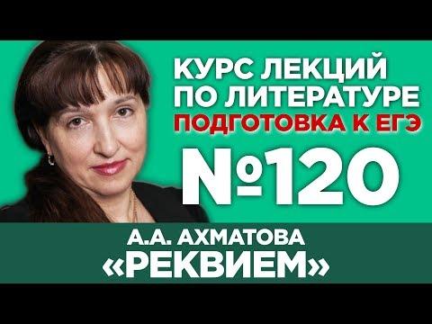 А.А. Ахматова «Реквием» (содержательный анализ)   Лекция №120