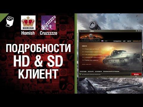 Подробнее об SD и HD клиенте - Легкий Дайджест №59 - Будь Готов [World of Tanks]