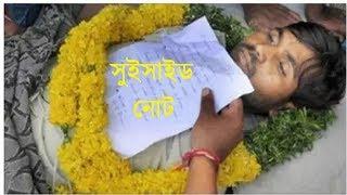 সুইসাইড নোট    জীবনের লেখা শেষ কিছু ভালোবাসার  কষ্টের কথা।   Suicide note  