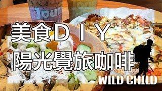 【 台北之旅-美食台北】文青必去! 自己披薩自己做|美食推薦VLOG#9|美食GO了沒|台北|Taipei cuisine|野孩子TV