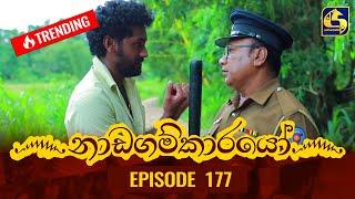 Nadagamkarayo Episode 177 || ''නාඩගම්කාරයෝ'' || 23rd September 2021 Thumbnail