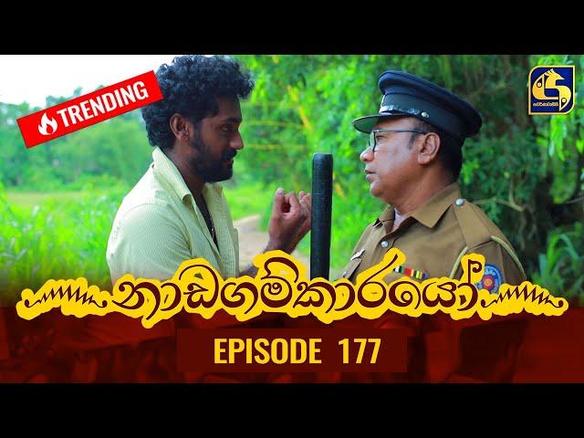 Nadagamkarayo Episode 177 || ''නාඩගම්කාරයෝ'' || 23rd September 2021