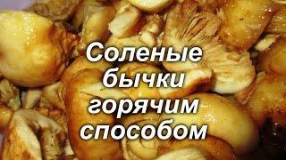 Соление бычков/ валуи -  горячим способом. Заготовка грибов на зиму.