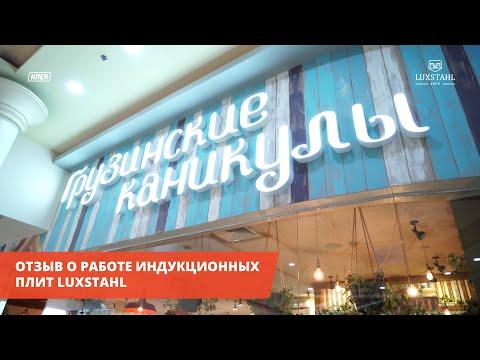 Отзыв о работе индукционных плит Luxstahl шеф-повара ресторана «Грузинские каникулы», МЦК «Крымская»