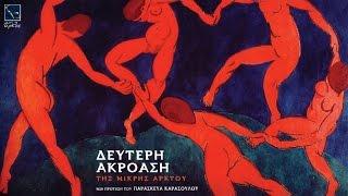 Ο ταλαντούχος κύριος Ρίπλεϊ | Ορφέας Ζαφειρόπουλος