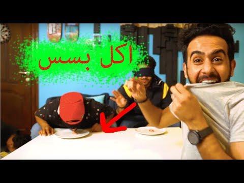 حسن وحسين ـ تحدي الطعم وعدم اللمس !!