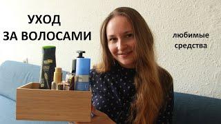 Любимые СРЕДСТВА ДЛЯ ВОЛОС MsKateKitten
