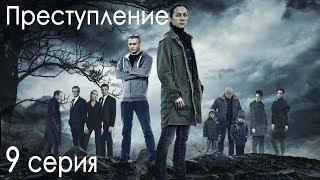 Сериал «Преступление». 9 серия