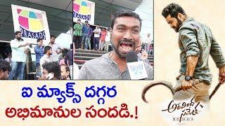 NTR Fans At IMAX Hyderabad | Aravinda Sametha Public Talk | Telugu Movie Review | Jr NTR | Trivikram