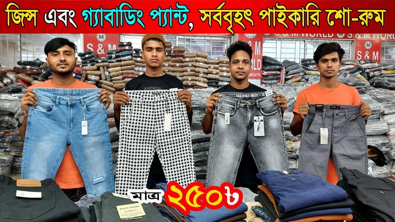 জিন্স এবং গ্যাবাডিং প্যান্ট | বৃহত্তম পাইকারি শো-রুম | pant wholesale in bangladesh