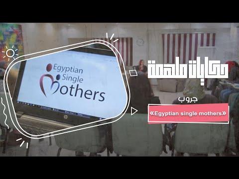 حكايات ملهمة | دعم نفسي واقتصادي ومعنوي .. «Egyptian single mothers» مجتمع  مجتمع للمرأة على فيسبوك  - 15:00-2020 / 5 / 18