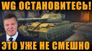 WG ОСТАНОВИТЕСЬ!!! -   НОВЫЙ ПРЕМ ТАНК Caernarvon Action X[ World of Tanks ]